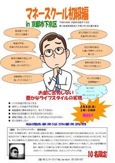 マネースクール初級編京都2月8日フライヤー.JPG